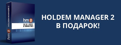 Holdem Manager 2