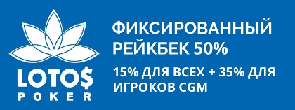 Lotos Poker